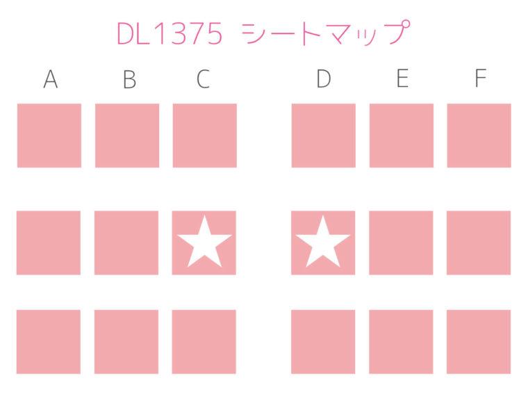 DL1375 シートマップ
