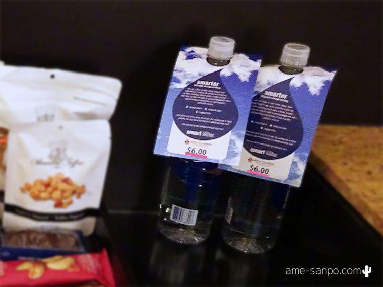 アグアカリエンテ 水の値段