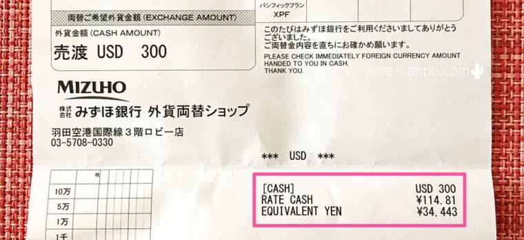 みずほ銀行@羽田空港で外貨両替