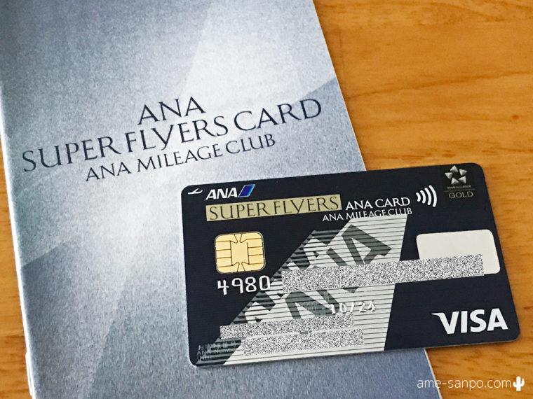 届いたANAスーパーフライヤーズカード