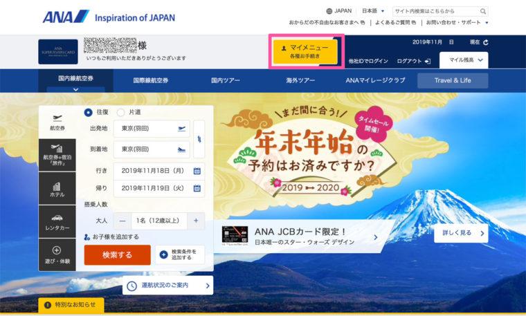 ANAウェブサイトトップページ