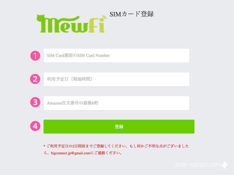 Mewfi IT&E アクティベート画面