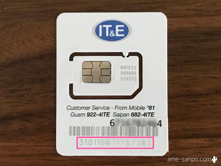 IT&E SIMカードナンバー