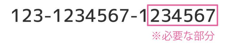 Amazon注文番号