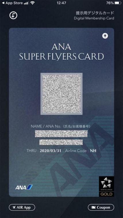 掲示用デジタルカード